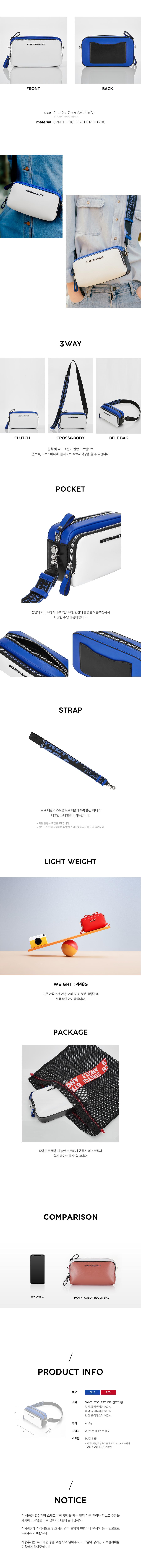 스트레치 엔젤스(STRETCH ANGELS) [파니니백]PANINI color block bag (Blue)