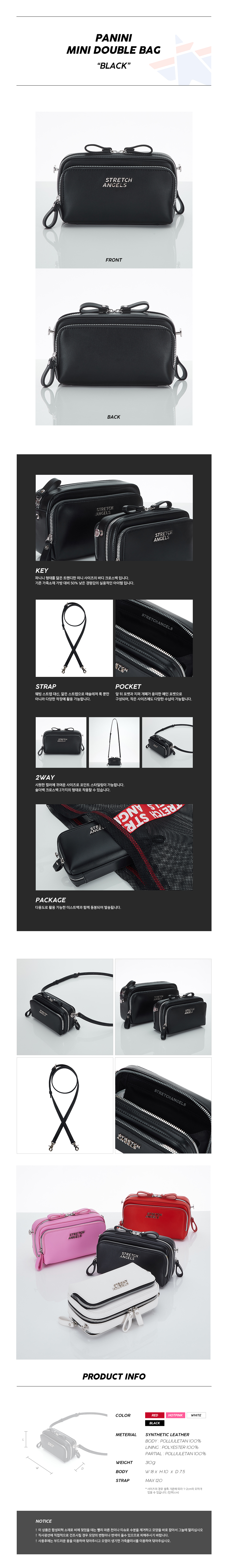 스트레치 엔젤스(STRETCH ANGELS) [파니니백]PANINI mini double bag (Black)