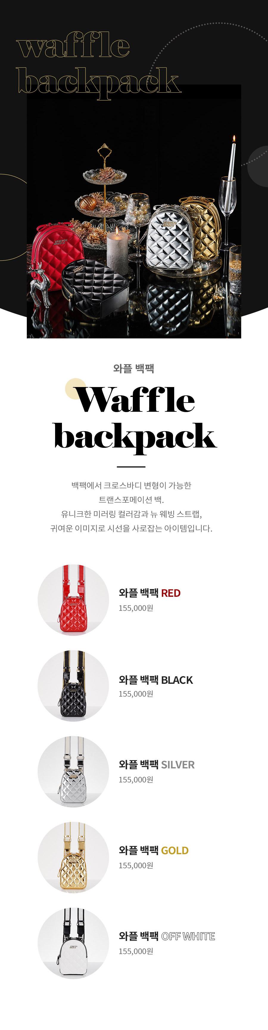 스트레치 엔젤스(STRETCH ANGELS) [파니니백] Waffle PANINI backpack (Off white)