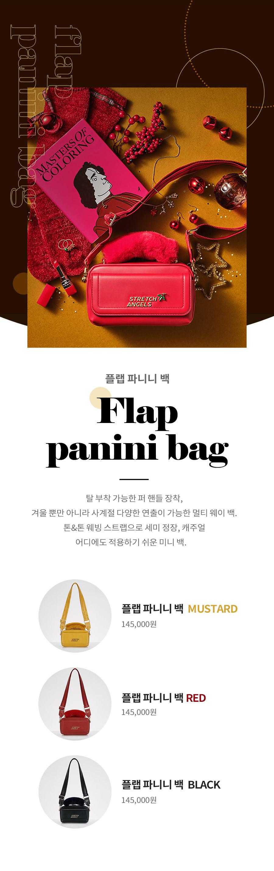 스트레치 엔젤스(STRETCH ANGELS) [파니니백]Flap PANINI bag (Black/gold)