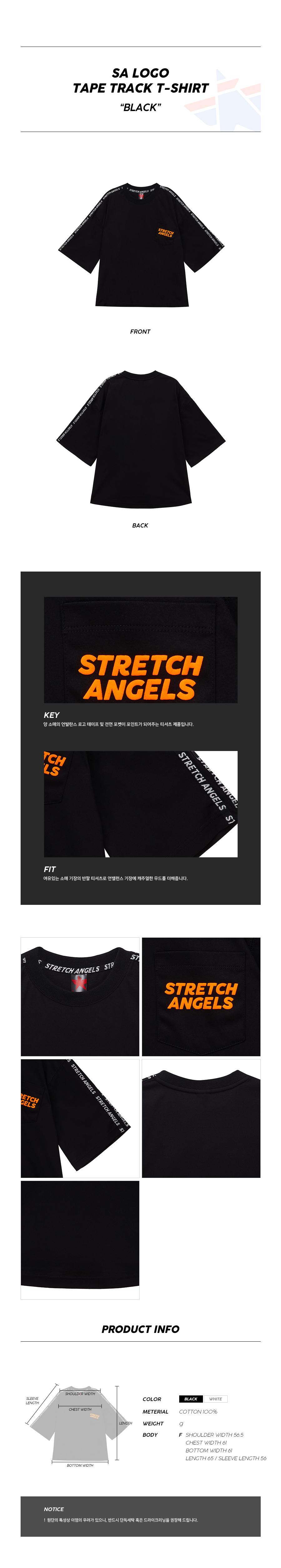스트레치 엔젤스(STRETCH ANGELS) SA logo tape track t-shirt (Black)