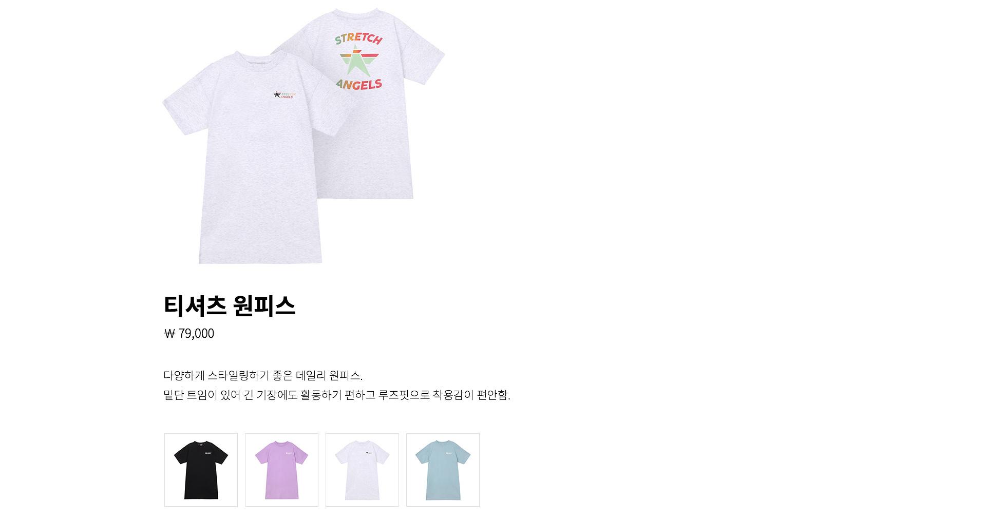 티셔츠 원피스 ₩79,000 다양하게 스타일링하기 좋은 데일리 원피스. 밑단 트임이 있어 긴 기장에도 활동하기 편하고 루즈핏으로 착용감이 편안함.