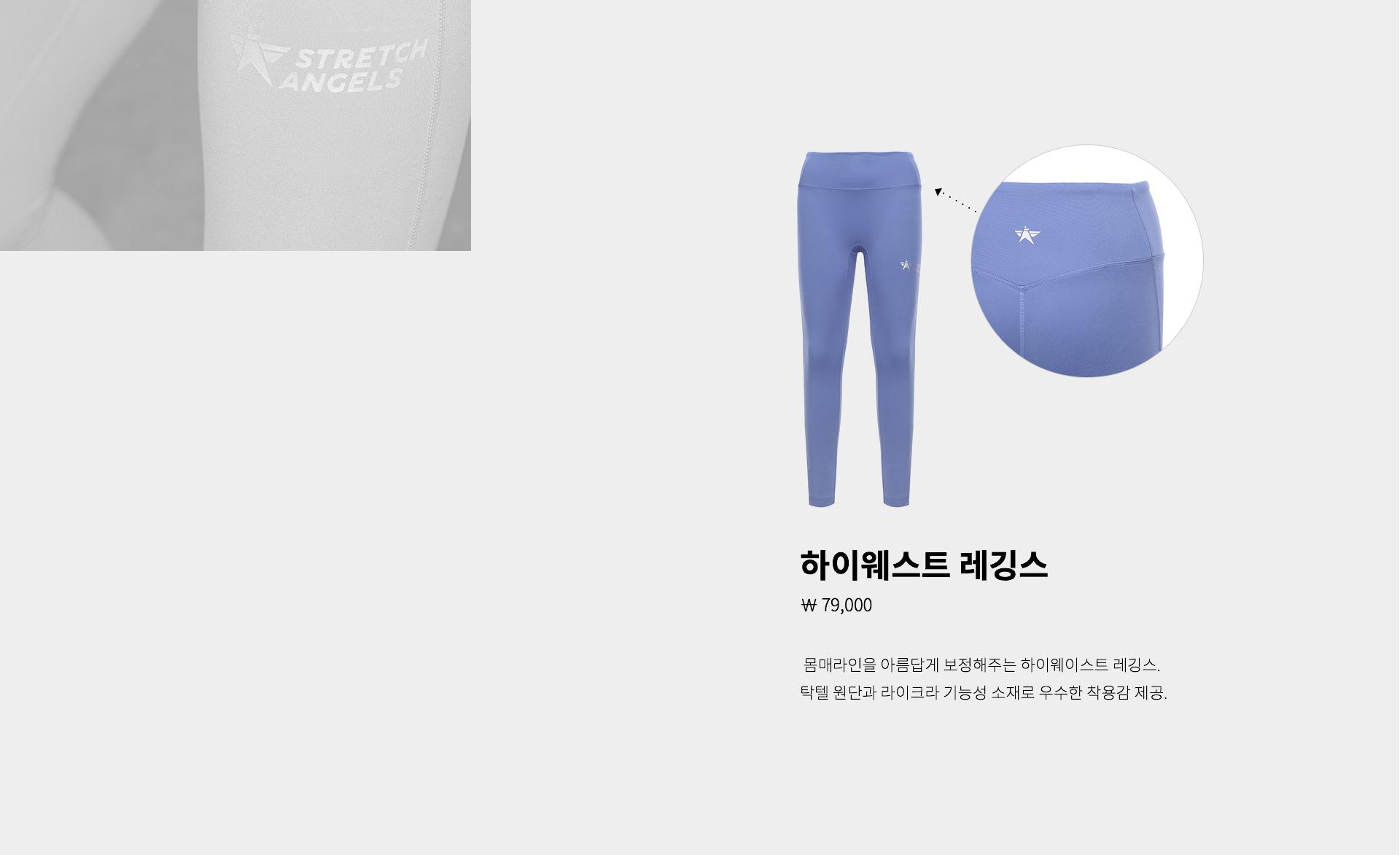 하이웨스트 레깅스 ₩79,000 몸매라인을 아름답게 보정해주는 하이웨이스트 레깅스. 탁텔 원단과 라이크라 기능성 소재로 우수한 착용감 제공.