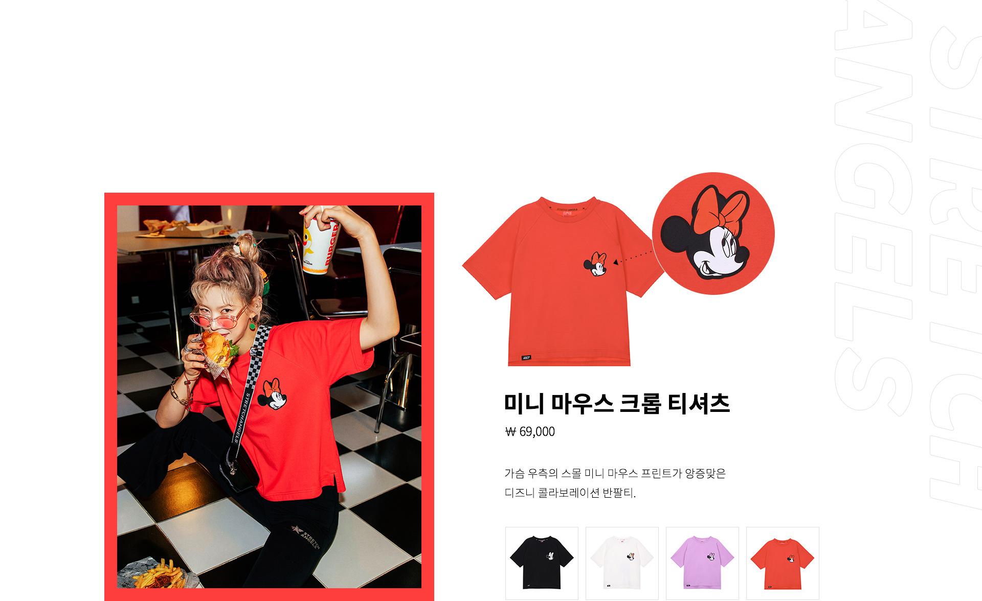 미니 마우스 크롭 티셔츠 ₩69,000 가슴 우측의 스몰 미니 마우스 프린트가 앙증맞은 디즈니 콜라보레이션 반팔티.