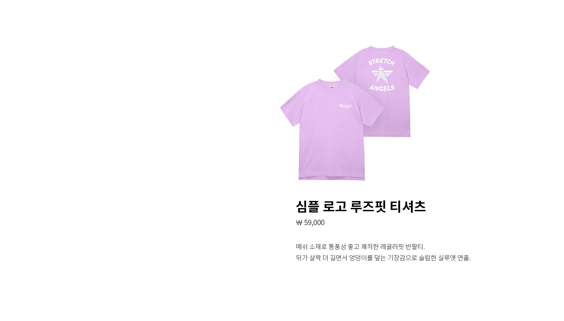 심플 로고 루즈핏 티셔츠 ₩59,000 메쉬 소재로 통풍성 좋고 쾌적한 레귤러핏 반팔티. 뒤가 살짝 더 길면서 엉덩이를 덮는 기장감으로 슬림한 실루엣 연출.